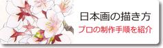 日本画の書き方