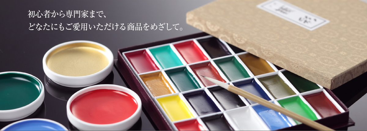 日本画吉祥。初心者から専門家まで、どなたにもご愛用いただける商品を目指して。